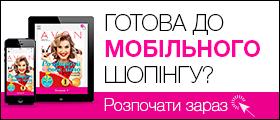 Мобільний шопінг